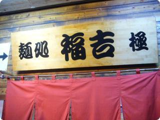 麺処 福吉 極 2