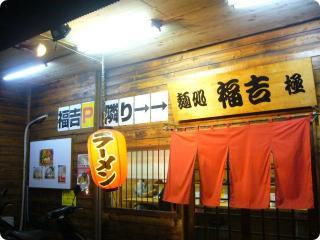 麺処 福吉 極 1