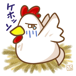 鶏さん応援