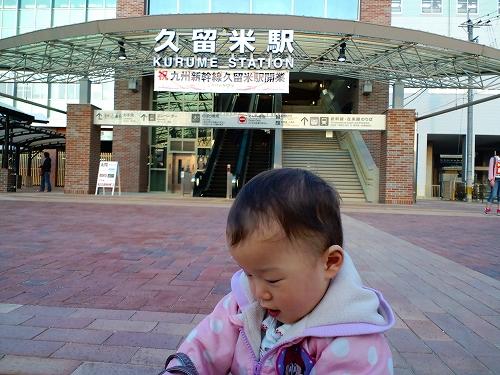 九州新幹線 久留米駅3