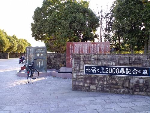 水沼の里2000年記念の森1