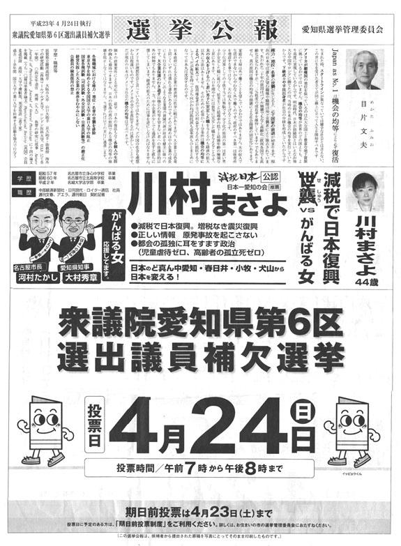 愛知6区選挙公報1