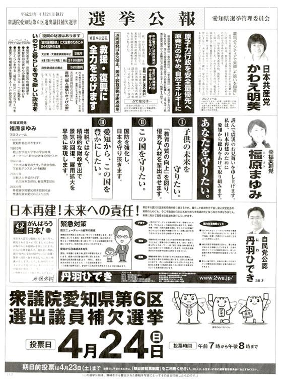 愛知6区選挙公報2