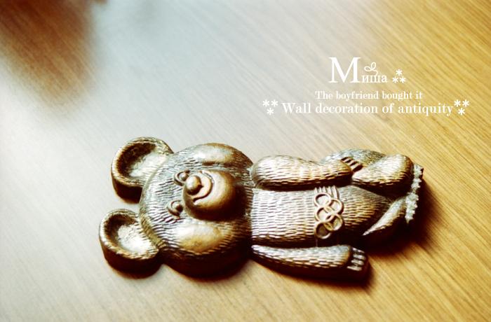 Миша3