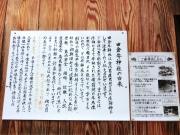 02田倉牛神社 (10)