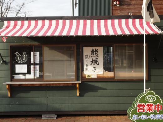 道の駅あいおい 熊焼き1