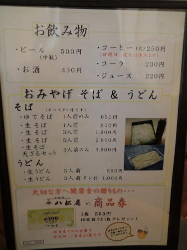 八松庵 メニュー6