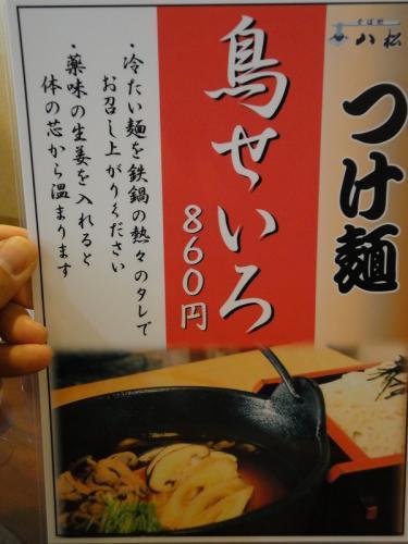 八松庵 メニュー7