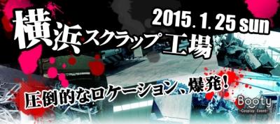 曜日修正:【598×266バナー】横浜スクラップ