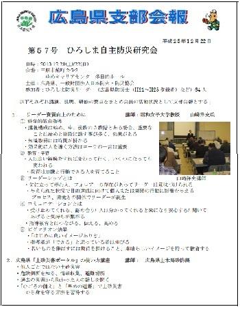 hiroshima251222-1