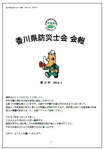 kagawa260114-1
