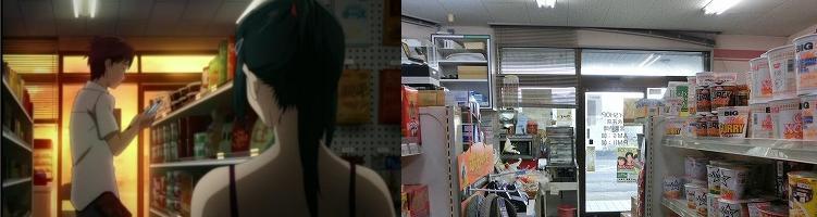 アイSHOP永井店