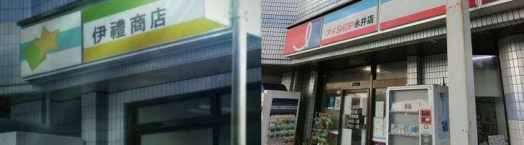 アイSHOP永井店 (3)