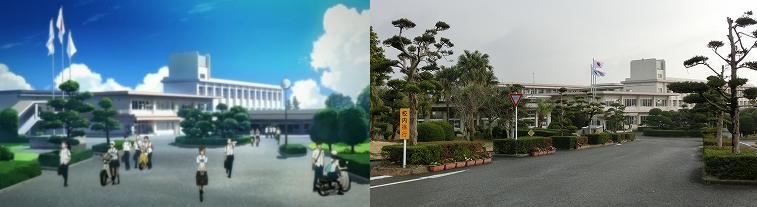 種子島中央高校 (3)