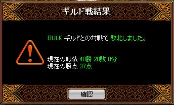楽市楽座 VS BULK