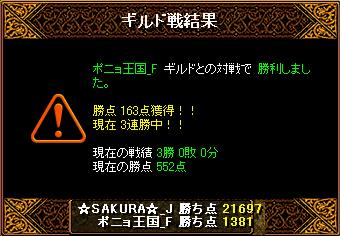 11.18GV結果