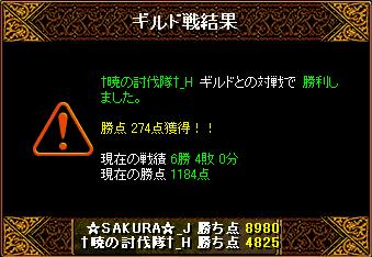 VS †暁の討伐隊†_H