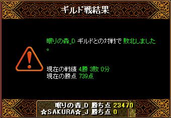VS 眠りの森_D