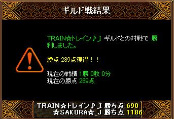 TRAIN☆トレインさま