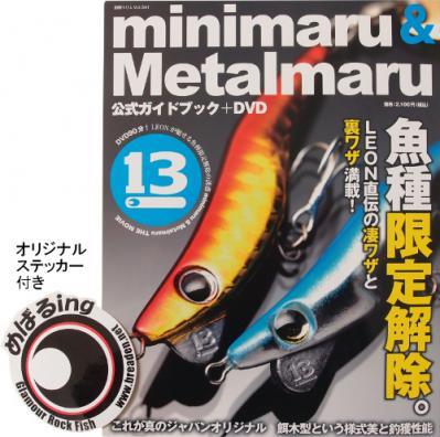 minimaru&Metalmaru