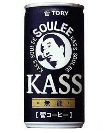350 × 425菅コーヒーKASS