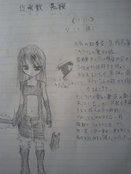 hazukasiimousou0938