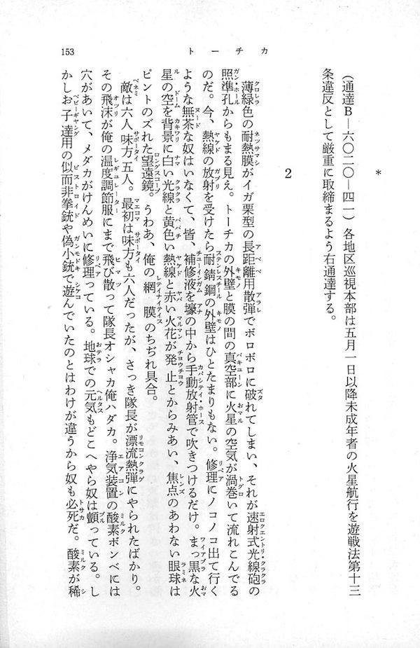 rosiabunnngaku2308