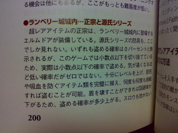 famituumannganoomoide0812