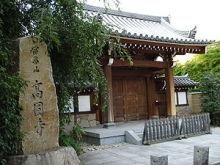高円寺の結婚相談所 カウンセラーブログ-高円寺の門名称