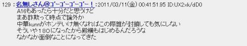 2011y03m30d_160317854.jpg
