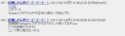 2011y03m30d_160356542.jpg