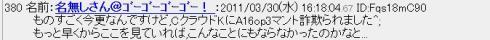 2011y03m30d_161831528.jpg