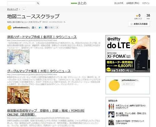 地図ニューススクラップ - NAVERまとめ