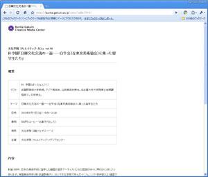 vol.16 朴亨國「日韓文化交流の一面──白牛会(在東京美術協会)に集った留学生たち」