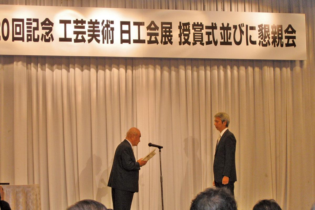 第20回記念工芸美術 日工会展 授賞式