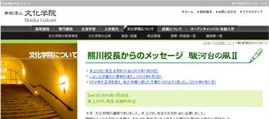 文化学院 公式サイト 駿河台の風2