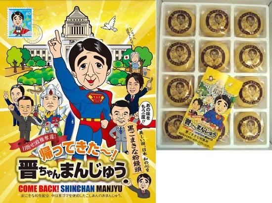国会議事堂土産・晋ちゃん饅頭
