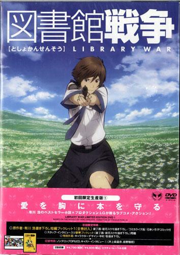 図書館戦争DVD
