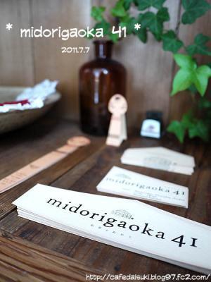 midorigaoka41◇店内(ショップカード)