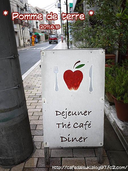 cafe lover blog pomme de terre. Black Bedroom Furniture Sets. Home Design Ideas