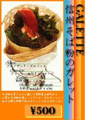 麻布十番祭りポスター500円bl