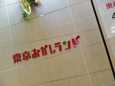 01おかしランド