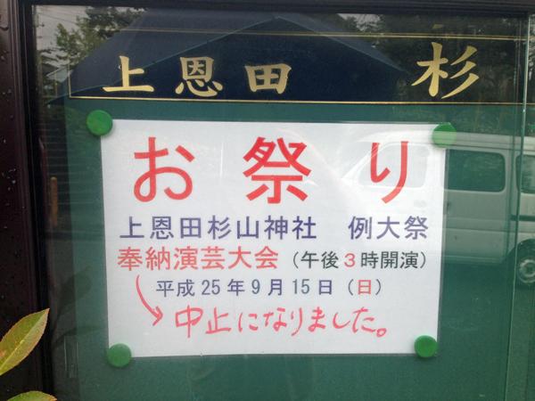 01祭り中止
