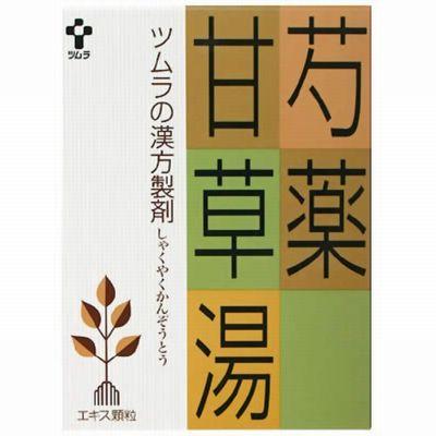 sykuyaku.jpg