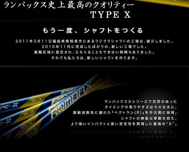 typeX.jpg