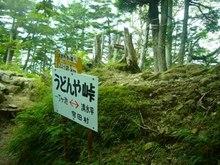 みちびとのたわ事?A diary of route journey?-P1390940.jpg