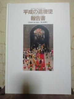 みちびとのたわ事?A diary of route journey?-2010112608040000.jpg