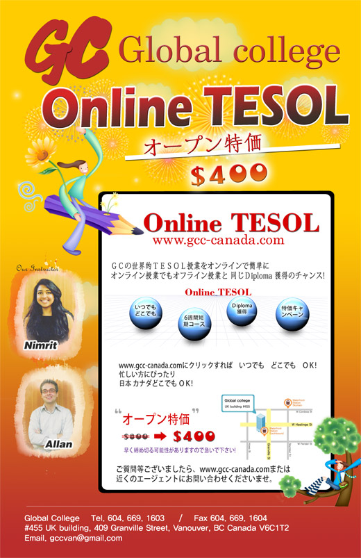 global college TESOL