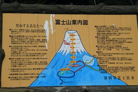 富士山0297