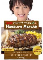 ハンバーグ紹介